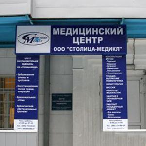 Медицинские центры Режа