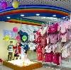 Детские магазины в Реже