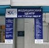 Медицинские центры в Реже