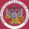 Налоговые инспекции, службы в Реже