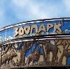 Зоопарки в Реже