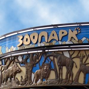 Зоопарки Режа